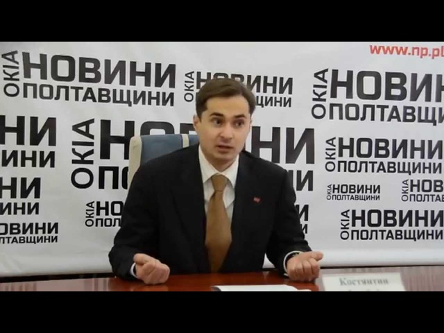 Брифінг Народного депутата України Костянтина Іщейкіна
