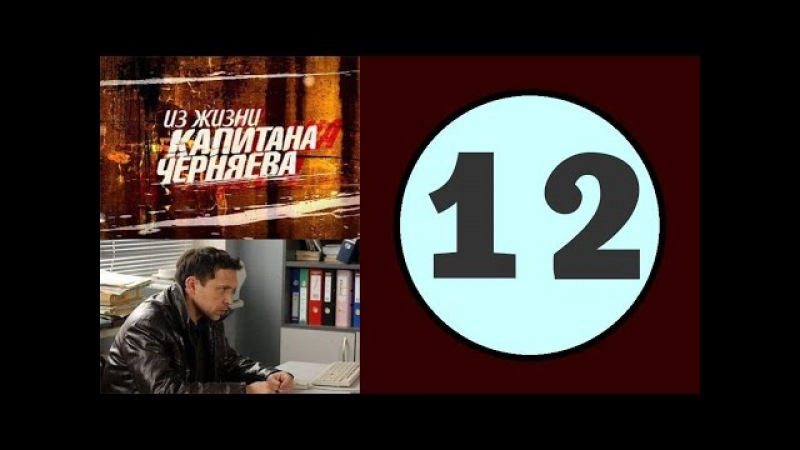Из жизни капитана Черняева 12 серия 2009 год русский сериал