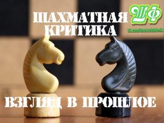 Шахматная критика - взгляд в прошлое. 1 этап кубка города 2004. Партия №6