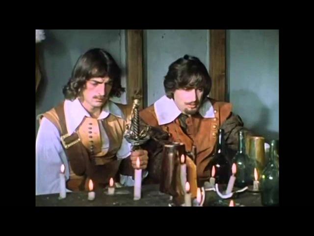 Д'Артаньян и три мушкетера Песня Атоса о Миледи