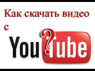 Как загрузить видео ролик с YouTube ( ютюб ) на компьютер и с компьютера на YouTube ютуб