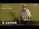 Сериал Байки Митяя , 5-я серия.
