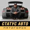 Статус Авто Пятигорск