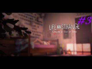 Life is Strange #3 (Ep.2) - Курс молодого бомжа.