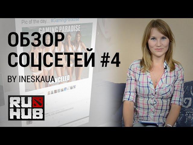 Обзор соцсетей Ep 4 by Ineska