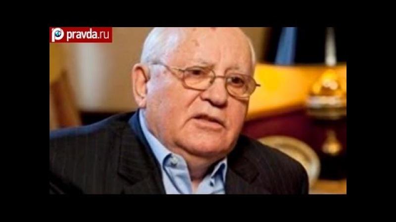 Горбачев сознательно разрушал органы защиты СССР