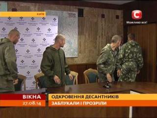 Российские пленные десантники дали интервью (Вікна-Новини )