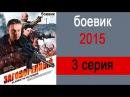 Заговоренный фильм 3 серия боевики 2015 новинки кино сериал ruskie boeviki serial zagovorenniy