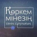 Личный фотоальбом Naurizgul Toktikaraeva