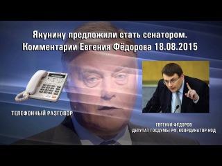 Якунину предложили стать сенатором. Комментарии Евгения Фёдорова