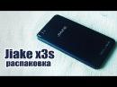 JIAKE X3s Распаковка восьмиядерного китайского монстра