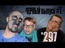 Три плюс Один- ТОП-3 ЭЛЬДАР БОГУНОВ и КРОЛИК БЛЭК(18) :'БОээээээ..