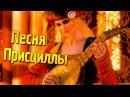 Ведьмак 3 Песня Присциллы исправленная версия 1080p