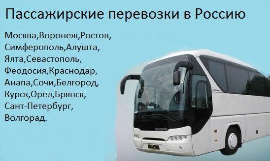 Пассажирские перевозки краснодар симферополь автотранспорт и спецтехника ооо
