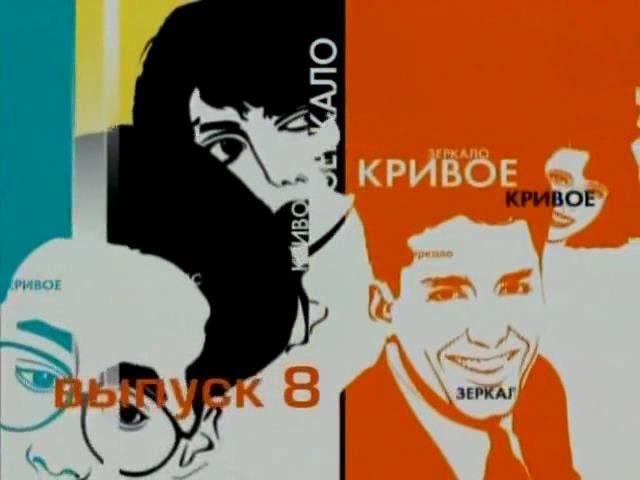 Кривое Зеркало Выпуск 8 16 23 1 03 42