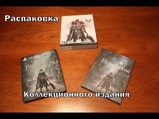 Распаковка коллекционного издания игры Bloodborne (PS4)