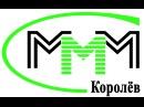 МММ Платит! Выкуп билетов АО МММ 1994 года (МО, г. Королёв) 12.12.2014 г.