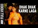 'Dhak Dhak Karne Laga' Full Video Song | Beta | Anil Kapoor, Madhuri Dixit