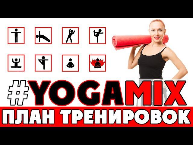 Программа тренировок YOGAMIX План тренировок Йога для всех Йога для начинающих