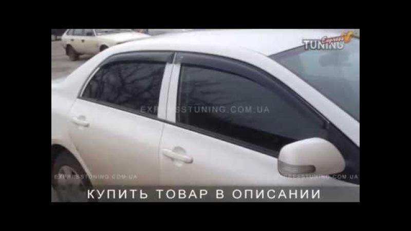 Ветровики Тойота Королла 10 Е150 дефлекторы окон Toyota Corolla X E150