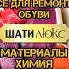 Ремонт, покраска, реставрация обуви в Минске