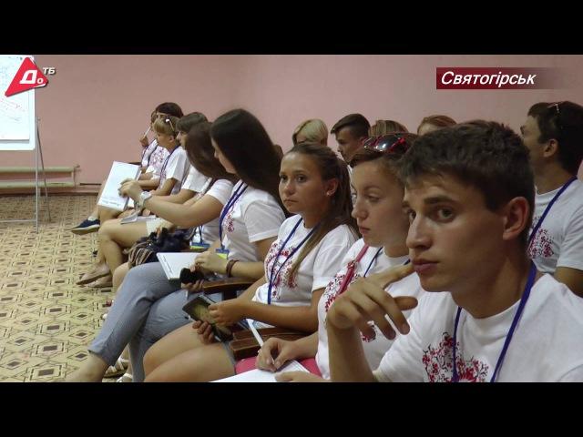 Представники молодіжних організацій Донеччини опановували лідерські навички Новини До Тебе