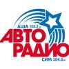 АВТОРАДИО СМИ Аша FM 103,2   Сим 104,3 FM
