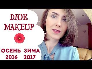 Макияж косметикой Dior // Осень-Зима 2016-2017 // makeup