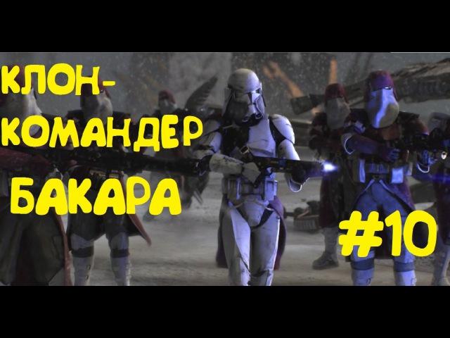 Звездные Войны истории | Коммандер Бакара | Star Wars history