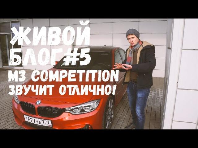 BMW M3 Competition Sakhir Orange Холодный пуск звук посадка M POWER