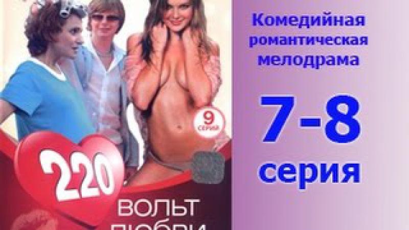220 вольт любви 7 и 8 серия заключительные русский комедийный сериал