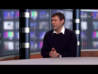 Олег Царёв: Шокирующая правда о сегодняшней Украине