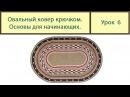 Вязание ковриков крючком ОВАЛЬНЫЙ коврик основы вязки Сrochet carpet Урок 6