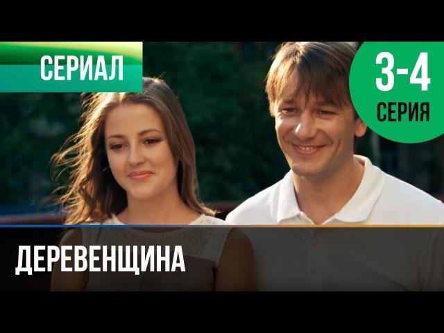 ▶️ Деревенщина 3 и 4 серия Мелодрама Фильмы и сериалы Русские мелодрамы