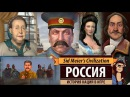 Россия история наций в Sid Meier's Civilization