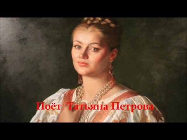 Прощание славянки Поёт Татьяна Петрова Farewell of Slavianka Sings Tatiana Petrova