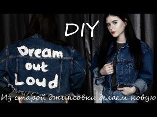 DIY Укороченная джинсовая куртка с надписью на спине своими руками [Style VikaMax]