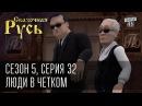 Сказочная Русь 5 Серия 32 Люди в четком Инопланетяне в Верховной раде Путин и НЛО Люди в черном