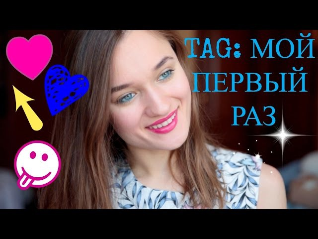 TAG: МОЙ ПЕРВЫЙ РАЗ / TAG: My First Time