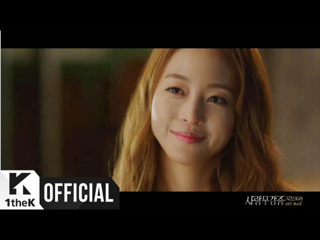G O 지오 MBLAQ Numbness 사랑무감증 Мадам Антуан OST Part 2