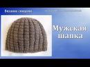Вязание спицами Мужская шапка спицами Knitting needles Men's hats spokes