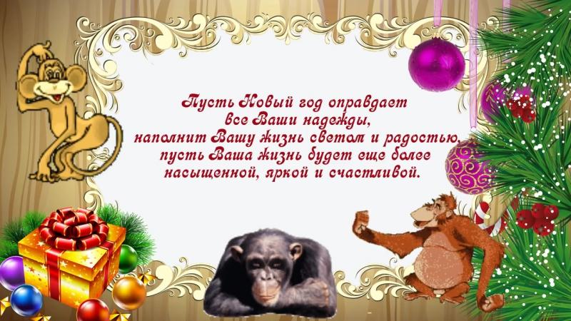 поздравление с годом обезьяны для обезьяны время перехода
