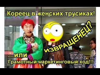 AigooKorea - Кореец в женских трусиках. Извращенец? Или грамотный маркетинговый ход?