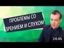 Николай Пейчев - Почему падает зрение, слух болит голо а и шум в ушах? [Академия Це...