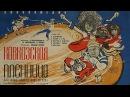 Кавказская пленница или Новые приключения Шурика комедия реж Леонид Гайдай 1966 г