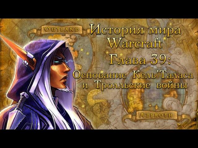 [WarCraft] История мира Warcraft. Глава 39: Основание Кель'Таласа и Тролльские Войны
