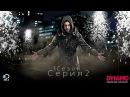 Динамо Невероятный иллюзионист 1 сезон 2 серия