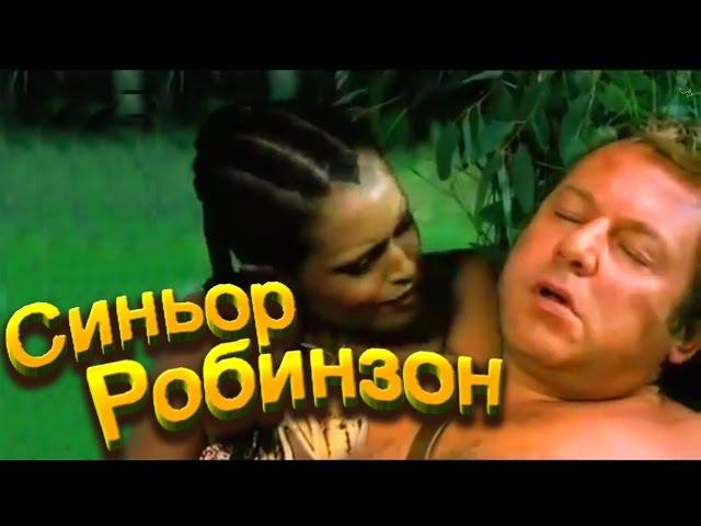 Синьор Робинзон 1976 Очень смешной ФИЛЬМ Полная версия Comedy 1976 Signor Robinson
