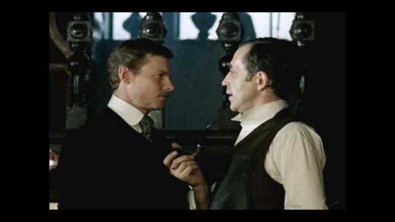 Оригинальные приключения Шерлока Холмса Эпизод 1