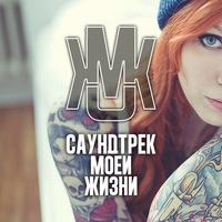 Логотип Саундтрек Моей Жизни